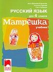 Матрешка: Учебник по руски език за 4. клас - Антония Радкова, Анна Деянова-Атанасова, Олга Чубарова -