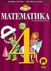 Математика за 4. клас - учебник