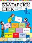 Български език за 4. клас - Пенка Димитрова, Невена Петрова -