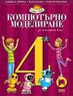 Компютърно моделиране за 4. клас - Даниела Дурева, Мая Касева, Георги Тупаров -