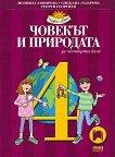 Човекът и природата за 4. клас - Людмила Зафирова, Снежана Лазарова, Георги Георгиев -