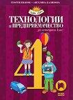 Технологии и предприемачество за 4. клас - Георги Иванов, Ангелина Калинова -