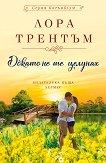 Докато не те целунах - Лора Трентъм - книга