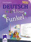Funkel Neu: Учебник по немски език за 4. клас - Искра Лазарова -