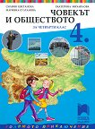 Човекът и обществото за 4. клас - Силвия Цветанска, Марияна Султанова, Екатерина Михайлова -