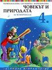 Човекът и природата за 4. клас - Мария Кабасанова, Ели Пещерска, Мария Върбанова -