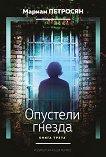 Пушача - книга 3: Опустели гнезда - Мариам Петросян -