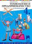 Технологии и предприемачество за 4. клас - Любен Витанов, Елисавета Васова -