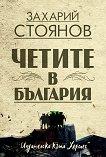 Четите в България - Захарий Стоянов - книга