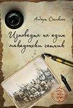 Изповедта на един македонски четник - Алберт Сониксен - книга