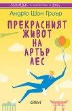 Прекрасният живот на Артър Лес - Андрю Шон Гриър -