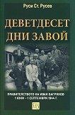 Деветдесет дни завой - Руси Ст. Русев - карта