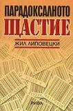 Парадоксалното щастие - Жил Липовецки -