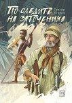 По следите на заточеника - Григор Угаров -