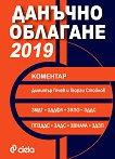 Данъчно облагане 2019 - коментар - Димитър Гочев, Георги Стойков -