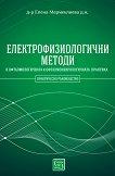 Електрофизиологични методи в офталмологичната и офталмоневрологичната практика - Д-р Елена Мермеклиева - учебник