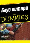 Блус Китара for Dummies + CD - Джон Чапъл - книга