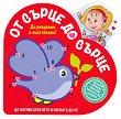 От сърце до сърце: Пиле - детска книга