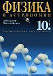 Физика и астрономия за 10. клас - Профилирана подготовка - Максим Максимов, Георгиос Христакудис -