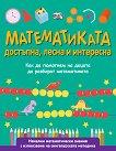 Математиката - достъпна лесна и интересна - детска книга