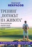 """Тренинг """"Потокът на живота"""" - Анатолий Некрасов - книга"""