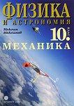 Физика и астрономия за 10. клас - Механика - Максим Максимов -