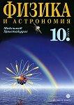 Физика и астрономия за 10. клас - Задължителна подготовка - Георгиос Христакудис, Максим Максимов -