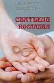 Сватбени послания + CD с песни - Светлана Тодорова, Антоан Антонов -