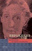 Вирджиния Улф : Дневникът на една писателка - книга