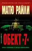 Обект 7 - Матю Райли -