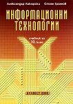 Информационни технологии за 10. клас - Задължителна подготовка - Александър Лакюрски, Стоян Траянов -