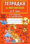 Уча цифрите и се упражнявам: Тетрадка № 2 по математика за 1. клас - Дарина Йовчева -