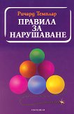 Правила за нарушаване - Ричард Темплар - книга