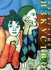 Изобразително изкуство за 10. клас - Профилирана подготовка - Драган Немцов, Веселин Димчев, Чавдар Попов -
