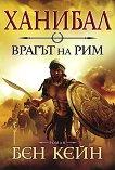 Ханибал - книга 1: Врагът на Рим - Бен Кейн - книга