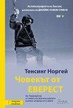 Тенсинг Норгей Човекът от Еверест - книга