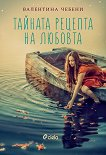 Тайната рецепта на любовта - Валентина Чебени -