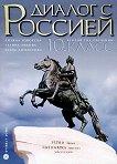 Диалог с Россией: Учебник по Руски език за 10. клас - книга за учителя