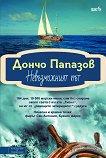 Дончо Папазов : Невъзможният път - книга