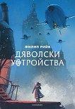 Смъртоносни машини - книга 3: Дяволски устройства -