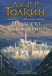 Падането на Гондолин - Дж. Р. Р. Толкин - книга