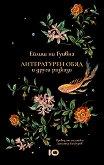 Литературен обяд и други разкази - Ейлиш ни Гуивна - книга