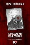 Югославия, моя страна - Горан Войнович -