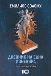 Дневник на една изневяра - Емилиос Солому -