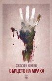 Сърцето на мрака - Джоузеф Конрад -