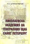 Николаевска академия на генералния щаб - Санкт Петербург - ст.н.с. д-р Николай Кюркчиев -