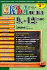 Акълчета: 9., 10., 11. и 12. клас : Национално списание за подготовка и образователна информация - Брой 57 -