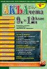 Акълчета: 9., 10., 11. и 12. клас : Национално списание за подготовка и образователна информация - Брой 58 -