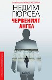 Червеният ангел - Недим Гюрсел -