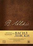 Личният бележник (джобното тефтерче) на Васил Левски - книга